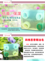 Мыло Four-space essential oil soap mint soap jasmine bath soap antibiotic moisturizing sulfur soap acne G13